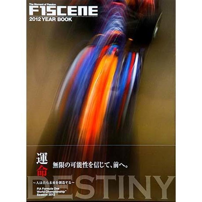F1SCENE YEAR BOOK 2012 EDITON