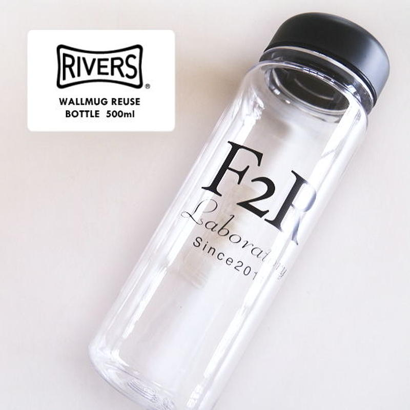 F2Rマイボトル