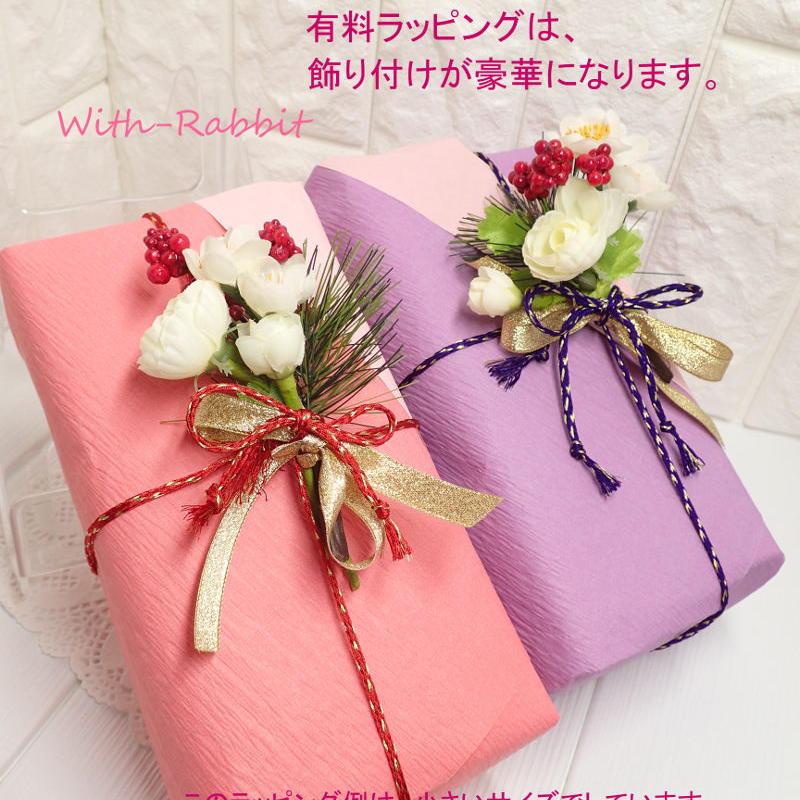 有料ギフトラッピング(小)《和柄 和風ギフト、お正月用、お祝いのプレゼントに♡》ゆうパック60サイズで送る ※購入する商品と一緒に、ご購入ください。