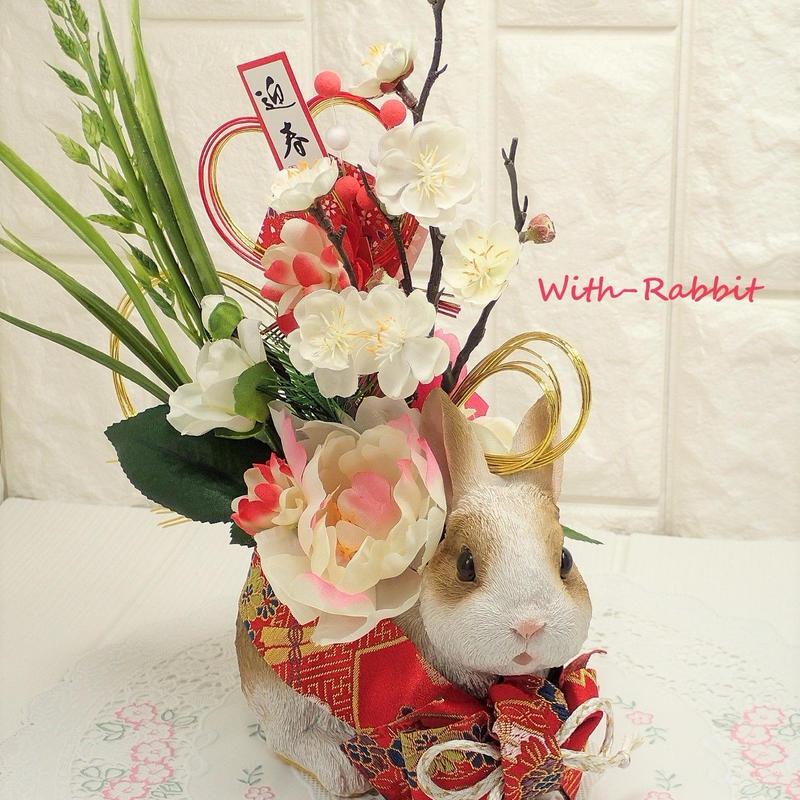 【数量限定】うさぎのフラワーポット《お正月・バージョン》京都西陣織 赤 迎春 With-Rabbit◆ウィズラビット