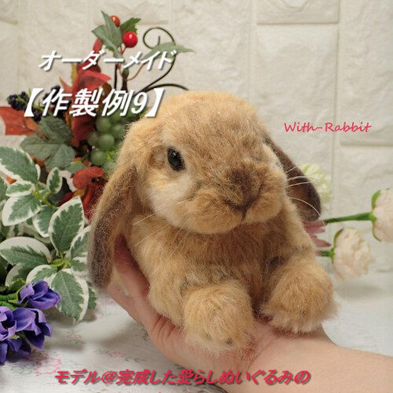 【作製例9】こちらは商品ではございませんm(__)m 作製へのご依頼はお問い合わせください。 世界で一つの「愛らしうさぎ」(羊毛フェルト Ornament) With-Rabbit◆ウィズラビット