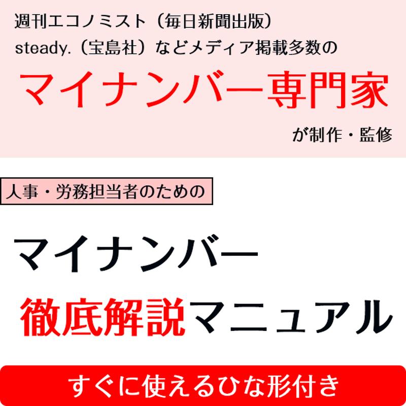 マイナンバー徹底解説マニュアル【すぐに使えるひな形付き】