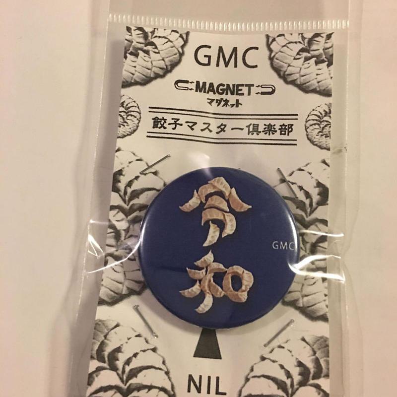 GMC 餃子令和 40mmマグネット