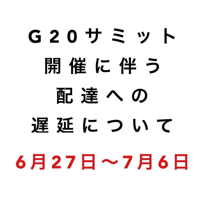 G20サミット開催に伴う配達への遅延について