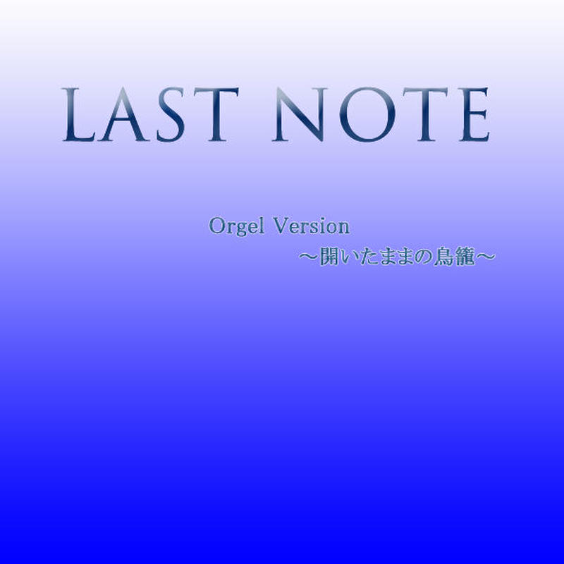 「LAST NOTE」 オルゴールバージョン~開いたままの鳥籠~