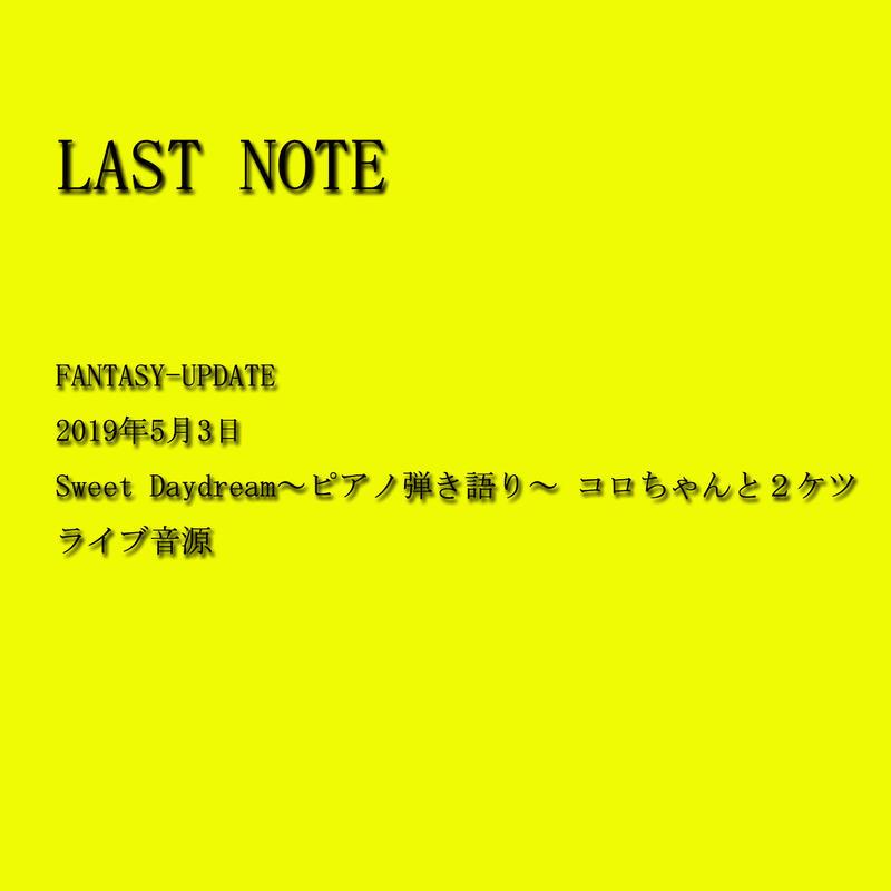 LAST NOTE~コロちゃんと2ケツVer.~