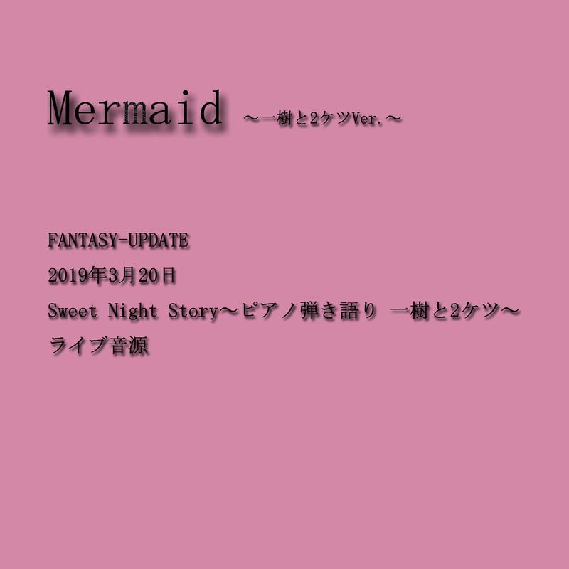 Mermaid~一樹と2ケツVer.~
