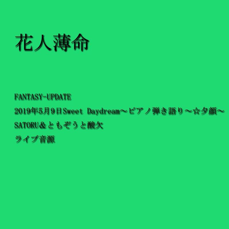花人薄命~SATORU&ともぞうと酸欠Ver.~