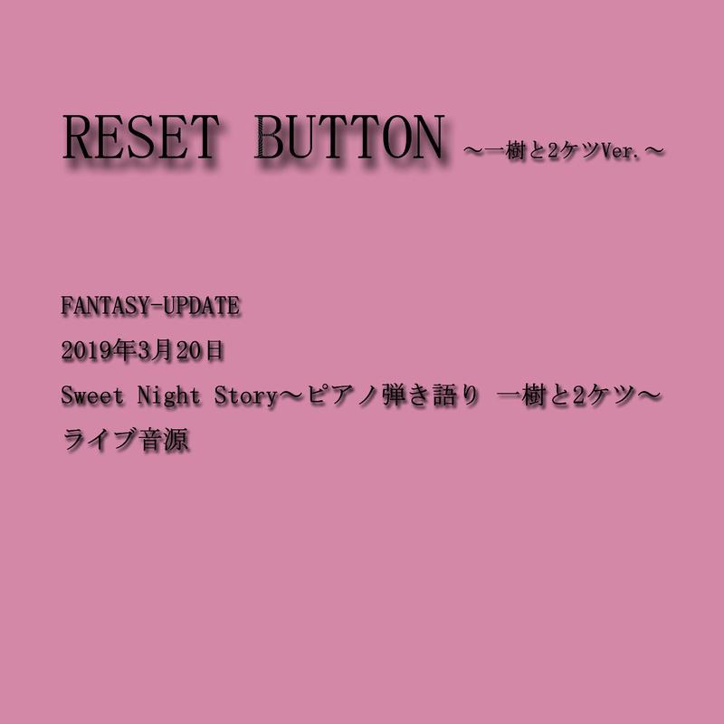 RESET BUTTON~一樹と2ケツVer.~