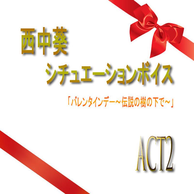 西中葵シチュエーションボイスAct2「バレンタインデー~伝説の樹の下で~」