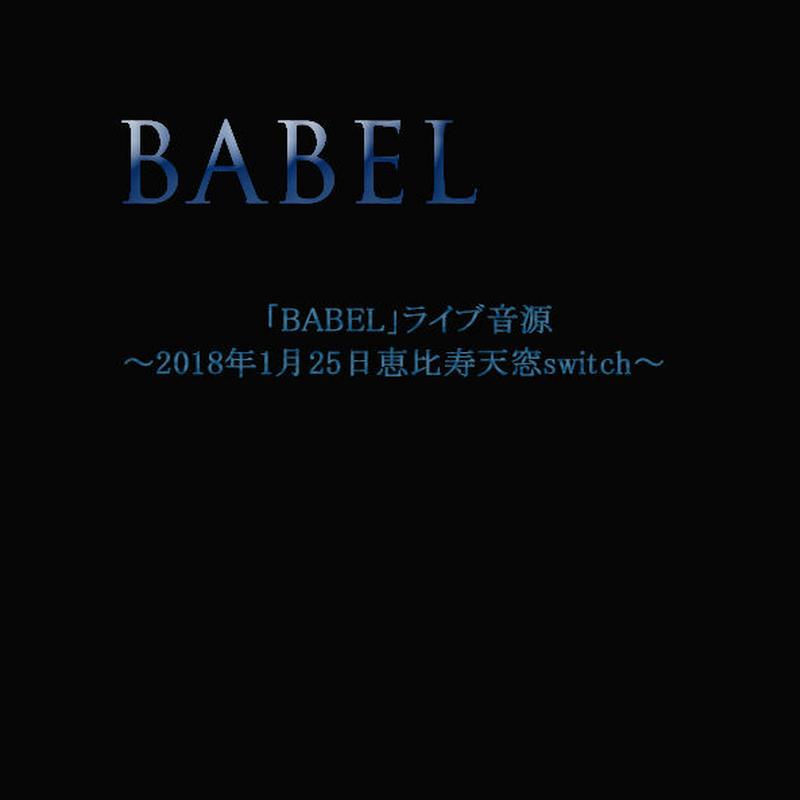「BABEL」ライブ音源~2018年1月25日恵比寿天窓.switch~(音源単体お手軽ダウンロード)