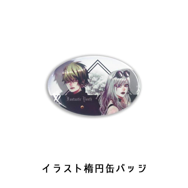 【送料無料】イラスト缶バッジ