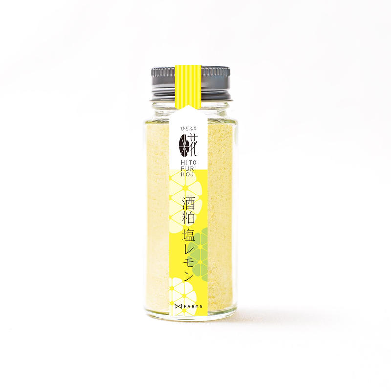 ひとふり糀 酒粕塩レモン