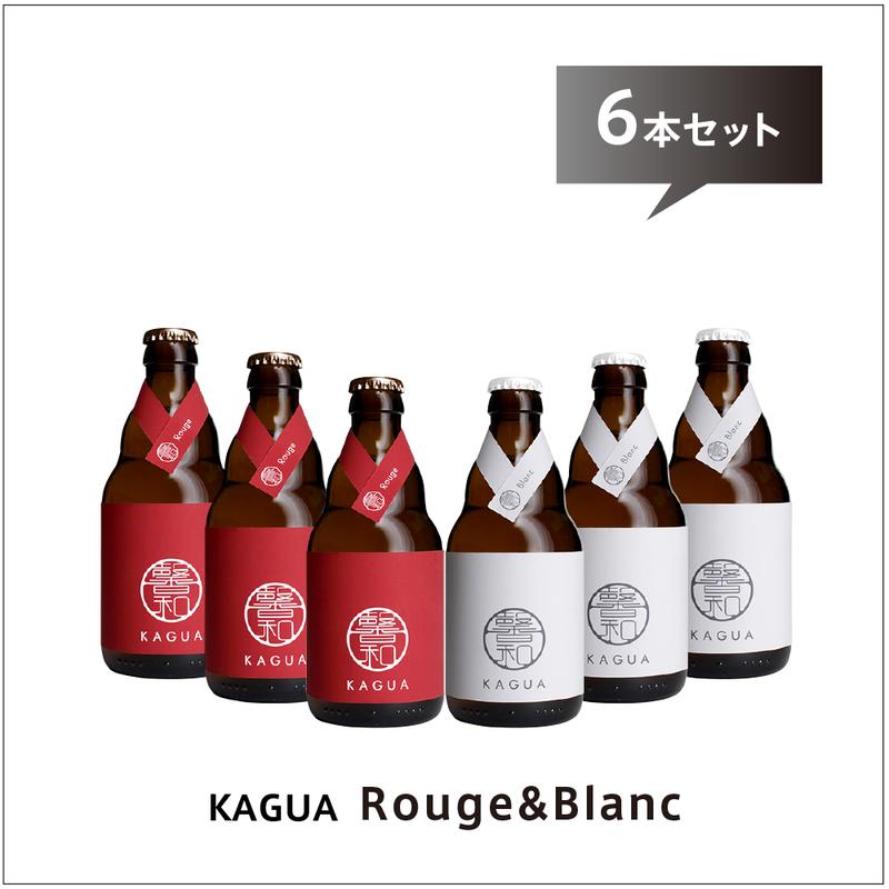 「馨和 KAGUA」 6本セット