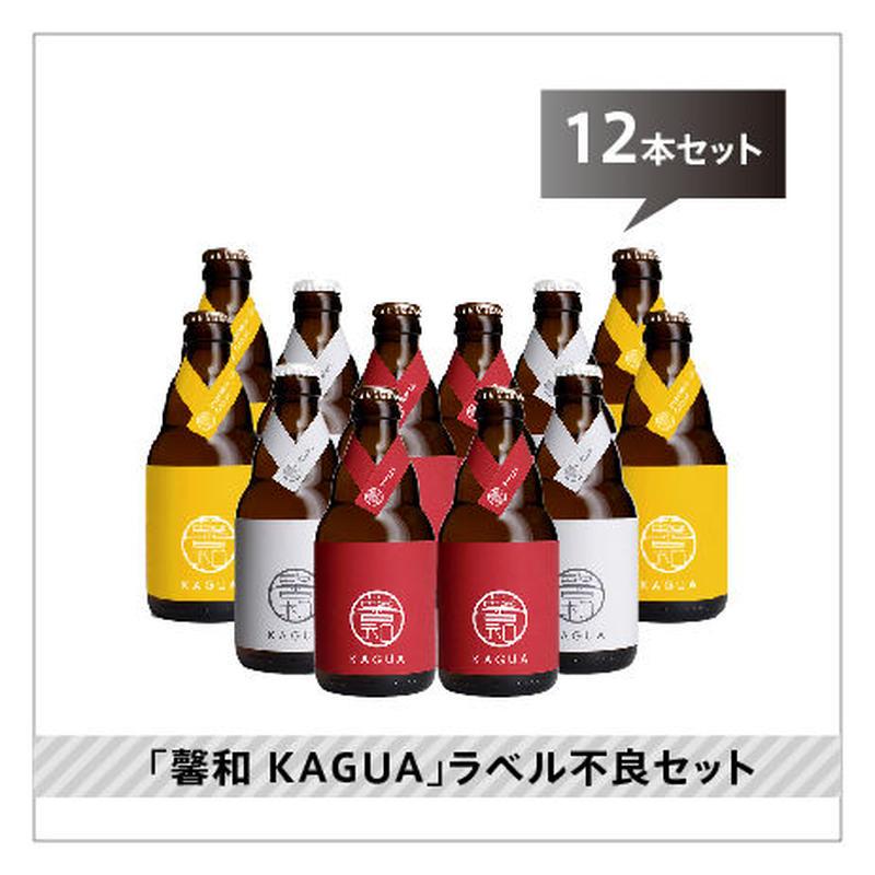 【訳あり ラベル不良品】「馨和 KAGUA」赤白黄 12本セット