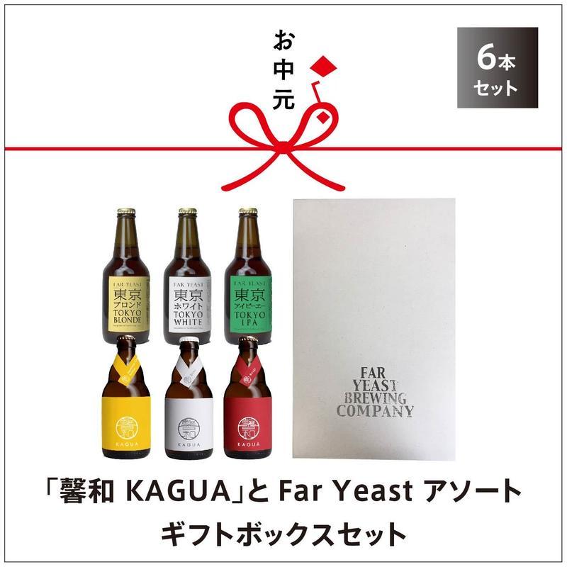 【お中元ギフトボックス】「馨和 KAGUA」とFar Yeast アソート 6本セット 【のし、送料込】