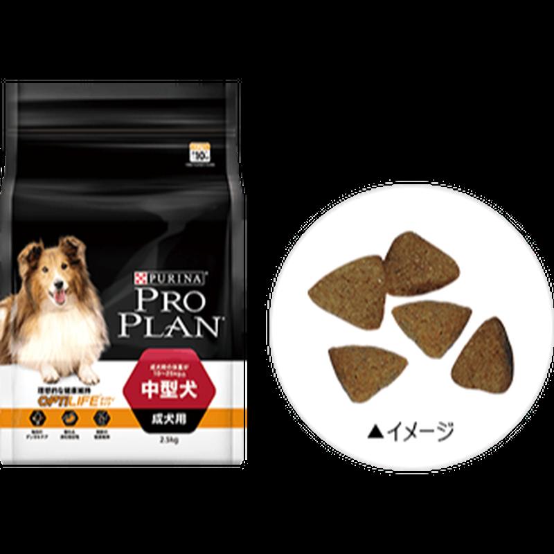 プロプラン 中型犬 成犬用 チキン 2.5㎏