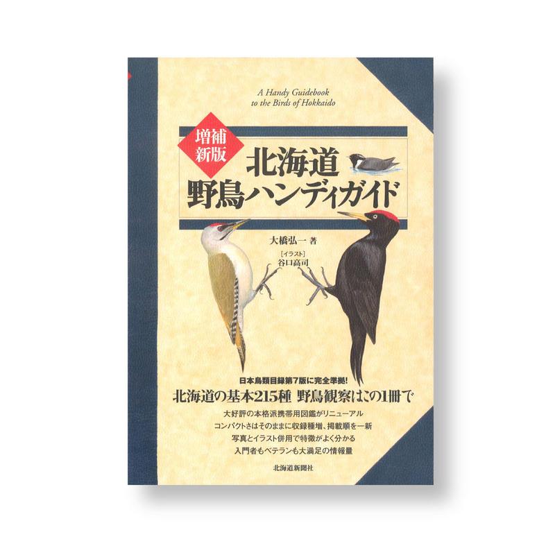 増補新版 北海道野鳥ハンディガイド
