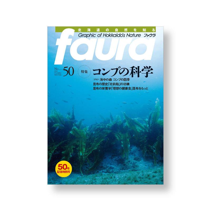 faura (ファウラ)50号【2015.12.15発行】