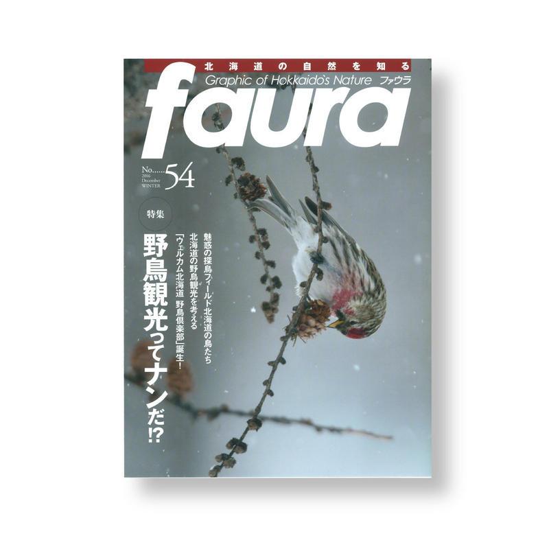 faura(ファウラ)54号【2016.12.15発行】