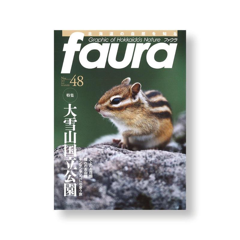 faura(ファウラ)48号【2015.6.15発行】