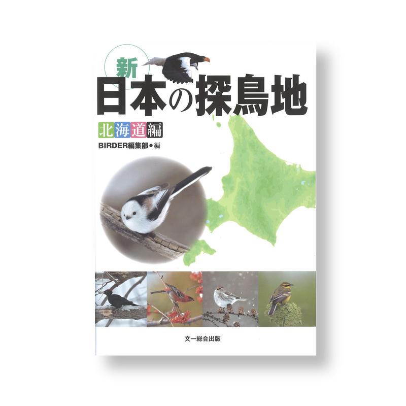 新日本の探鳥地 北海道編