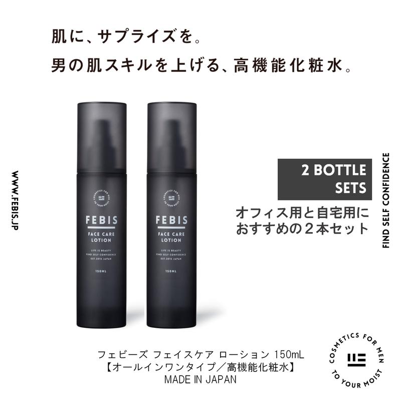 【2本セット】FEBIS フェイスケア ローション/150mL