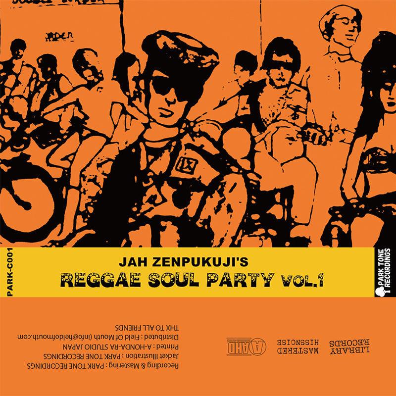 Jah Zenpukuji(井の頭レンジャーズ) / Reggae Soul Party vol.1(Cassette)