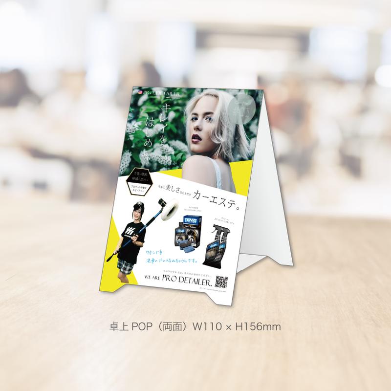 Pro Detailerキャンペーン販促品 - 卓上POP(該当商品同時購入で無料)