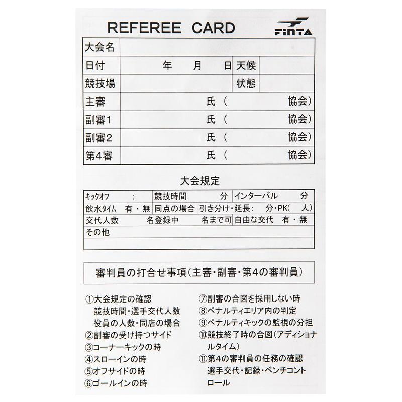 レフリー記録用紙※10枚入り(FT5166)