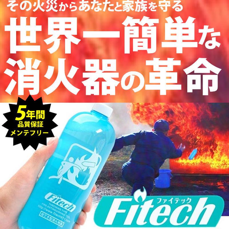 ファイテック(Fitech)投てき用消火用具(天ぷら油火災用消火剤付)