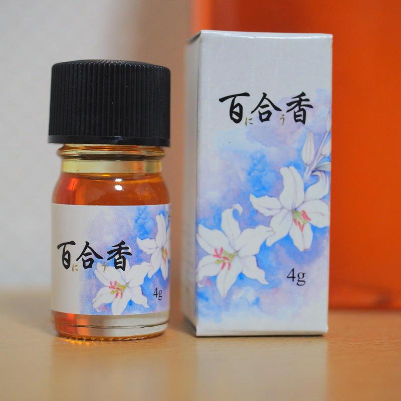百に合う香「ゆりのアロマオイル」