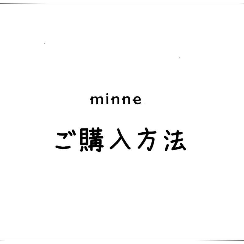 Minne 販売サイト