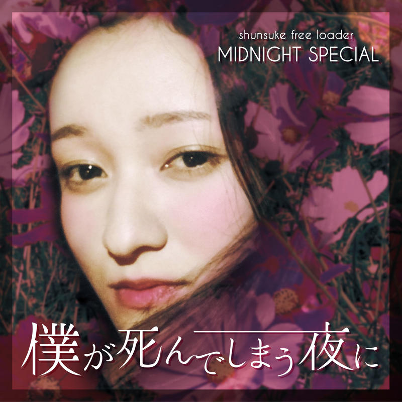 MIDNIGHT SPECIAL『僕が死んでしまう夜に』 矢吹沙千伽 ver. / another ver.