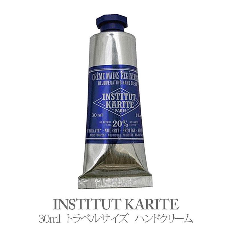 シアバター配合 ハンドクリーム INSTITUT KARITE  30ml エレガントなミルクソープの香り
