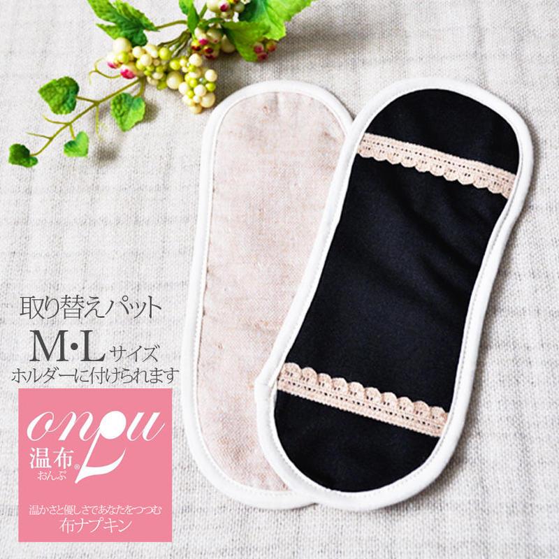 布ナプキン 温布®️ おんぷ  M・Lサイズ  ホルダー用  替えパット