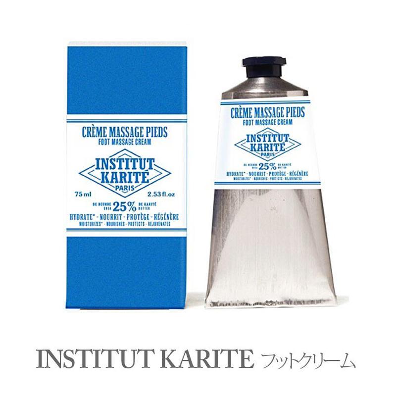 INSTITUT KARITE インスティテュートカリテ シアバター配合フットクリーム 75ml  肘ケアにも使えます