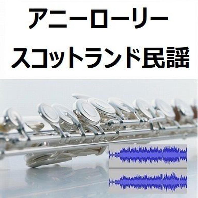 【伴奏音源・参考音源】アニーローリー(スコットランド民謡)(フルートピアノ伴奏)