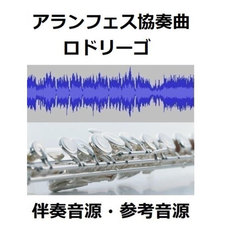 【伴奏音源・参考音源】アランフェス協奏曲(ロドリーゴ)(フルートピアノ伴奏)