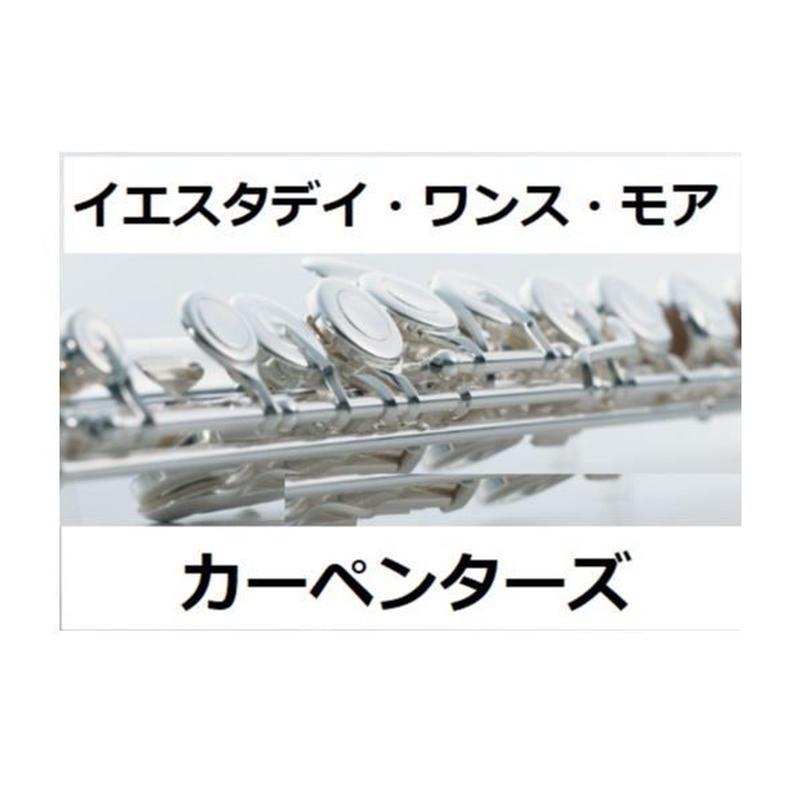 【フルート楽譜】イエスタデイ・ワンス・モア(カーペンターズ)(フルートピアノ伴奏)