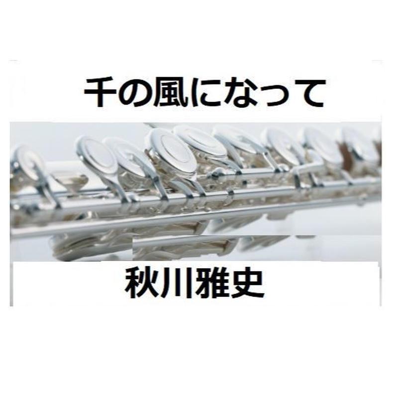 【フルート楽譜】千の風になって(秋川雅史)(フルートピアノ伴奏)
