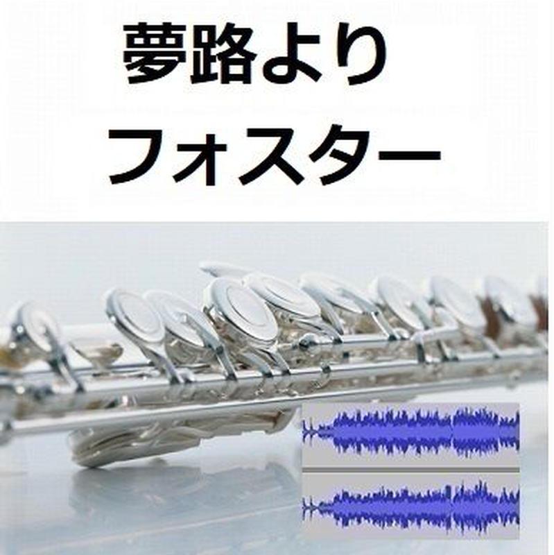【伴奏音源・参考音源】夢路より(フォスター)(フルートピアノ伴奏)
