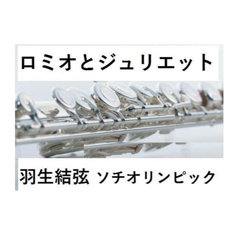 【フルート楽譜】ロミオとジュリエット~ソチオリンピック[羽生結弦]フリー演技関連楽曲(フルートピアノ伴奏)