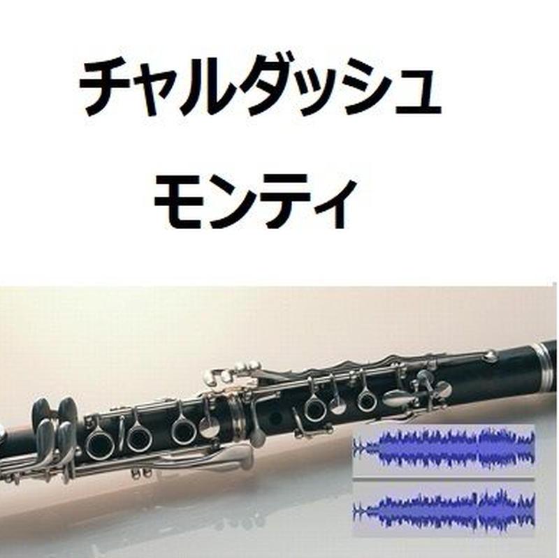 【伴奏音源・参考音源】【クラリネット楽譜】チャルダッシュ(モンティ)(クラリネット・ピアノ伴奏)