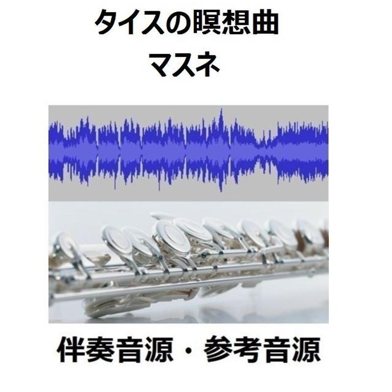 【伴奏音源・参考音源】タイスの瞑想曲(マスネ)(フルートピアノ伴奏)