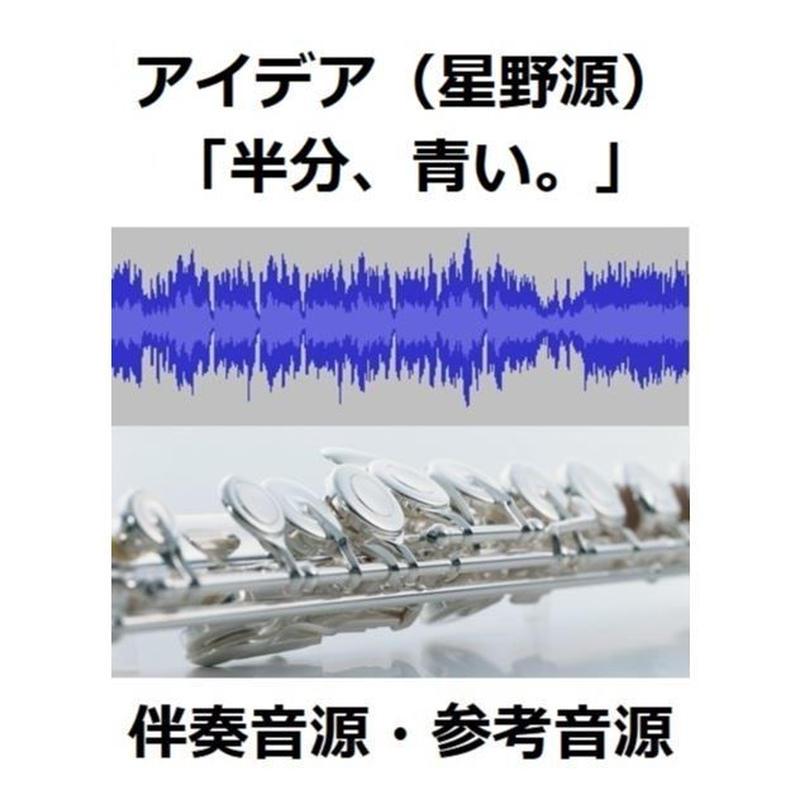 【伴奏音源・参考音源】アイデア(星野源)「半分、青い。」NHK朝ドラ主題歌(フルートピアノ伴奏)