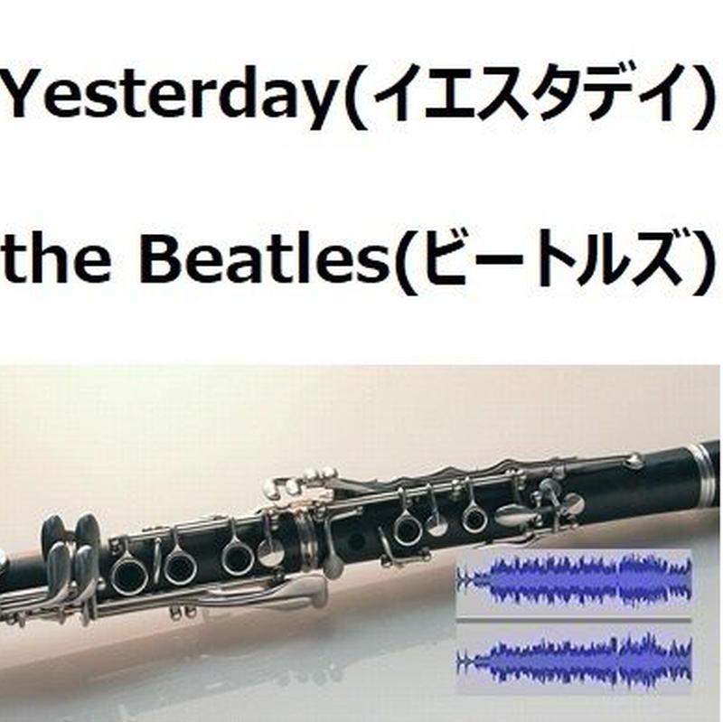 【伴奏音源・参考音源】Yesterday(イエスタデイ)the Beatles(ビートルズ)(クラリネット・ピアノ伴奏)