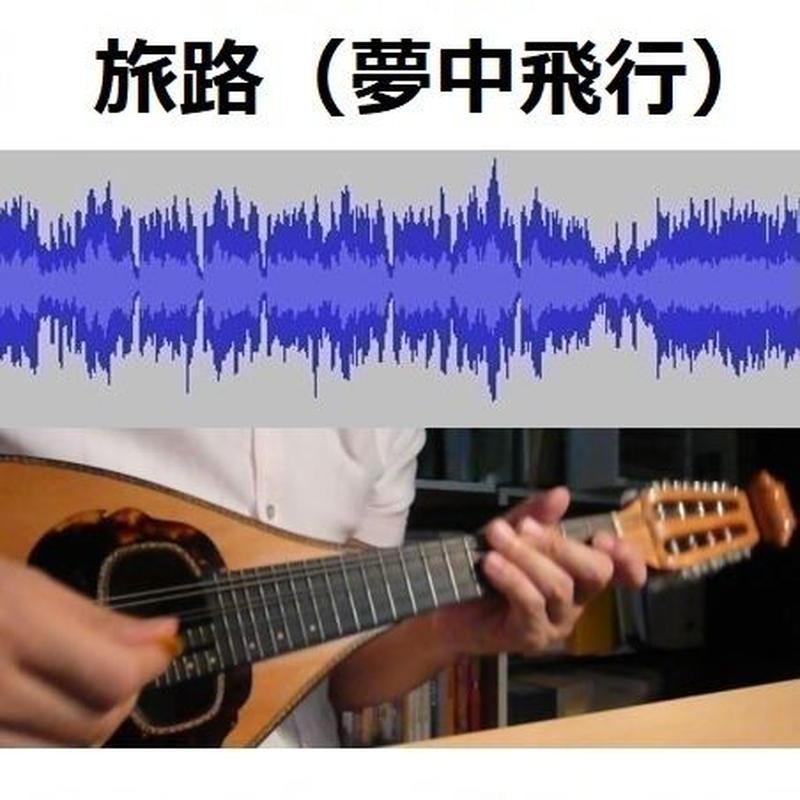 【伴奏音源・参考音源】風立ちぬ~旅路(夢中飛行)(マンドリン・ピアノ伴奏)風立ちぬ|スタジオジブリ