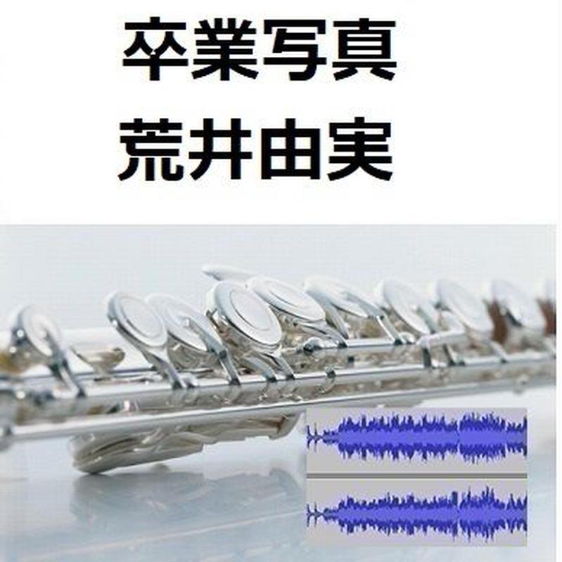 【伴奏音源・参考音源】卒業写真(松任谷由実)荒井由実(フルートピアノ伴奏)