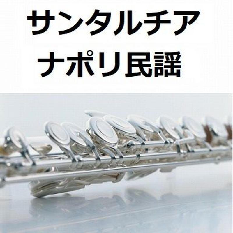 【フルート楽譜】サンタルチア(ナポリ民謡)(フルートピアノ伴奏)